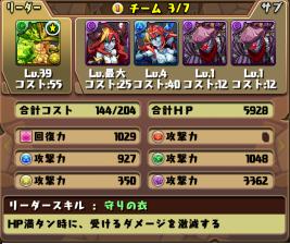 チャレンジダンジョン2 Lv6.png