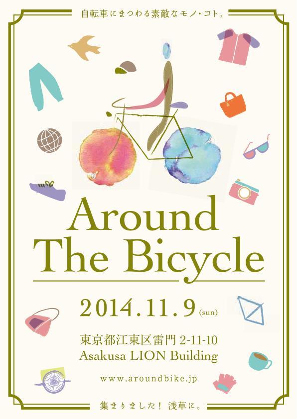 th_aroundbike_A4.jpg