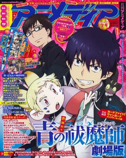 アニメディア_2013年1月号