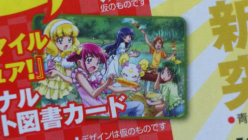 スマイルプリキュア!_図書カード_アニメディア201301