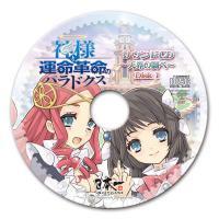 神様と運命革命のパラドクス_初回限定版Disc1