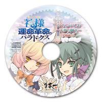 神様と運命革命のパラドクス_初回限定版Disc2