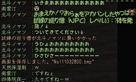 20110328_chat01.jpg