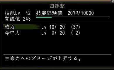 刀鍛冶-4連_覚醒威力10