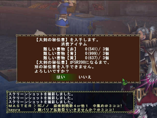mhf_20111029_151113_187.jpg