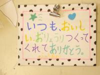 六甲風あ手紙