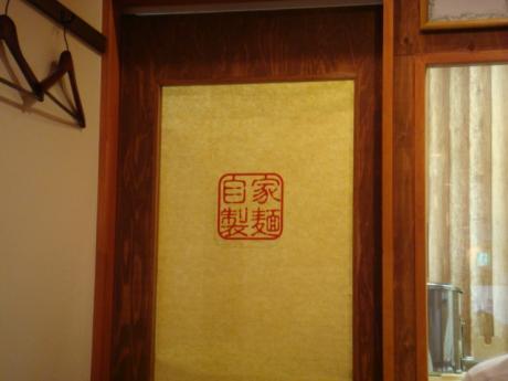 麺元素製麺室