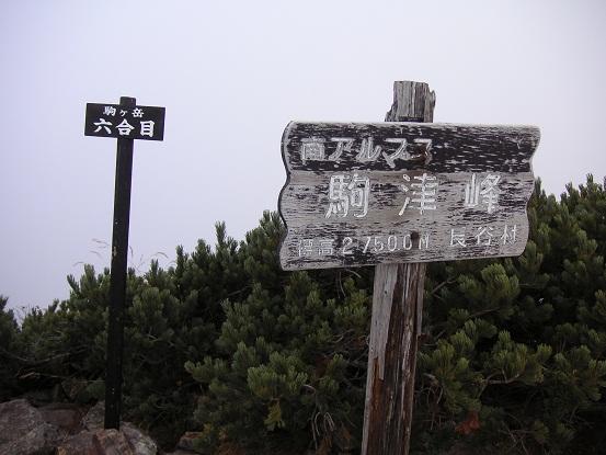 戻りました。。駒津峰
