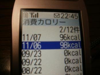 PB040898携帯