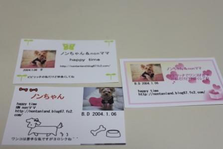 ノンちゃんも名刺作ったから渡しました。
