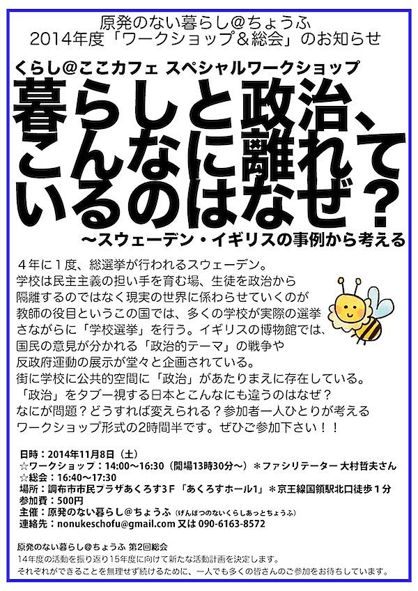 ワークショップ+総会