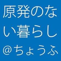 原発のない暮らし-ロゴ(200)