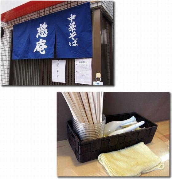 テーブル調味料・お店外観2