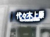 s25よよぎうえ