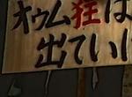sおもなs02熊本波野村反対運動02