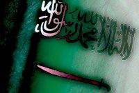 u00chara_Saudi_flag.jpg