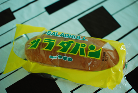 滋賀県木之本町、つるやのサラダパン