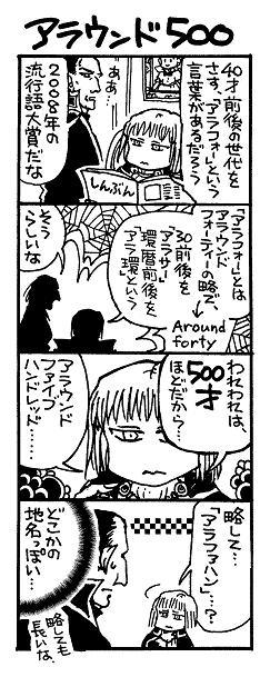 時事:アラウンド500