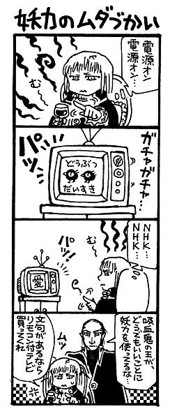 テレビ:妖力のむだづかい