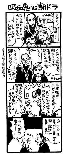 テレビ:吸血鬼VS朝ドラ