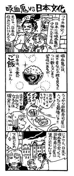 吸血回転寿司