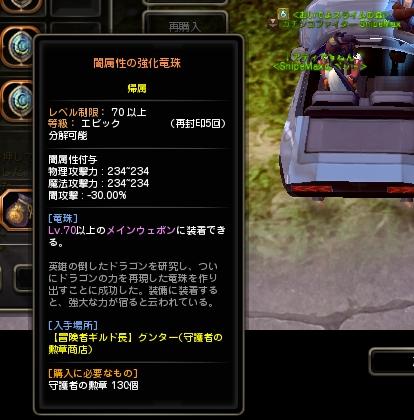 DN 2014-12-06 闇属性竜珠お買い上げ