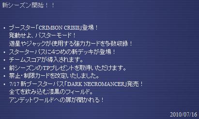 YO3 新シーズン