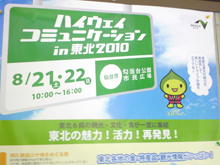 20100820abe.jpg