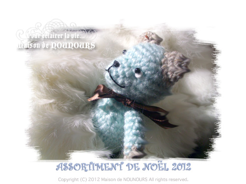 アソート・ド・ノエル2012