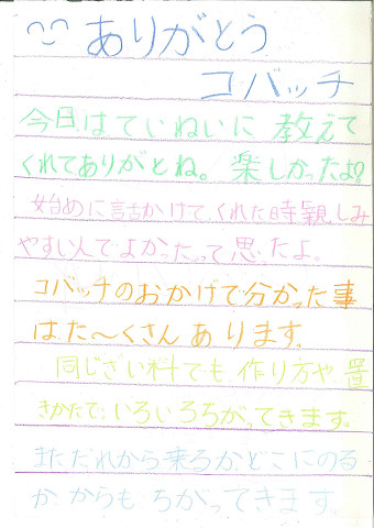 0327お礼の手紙
