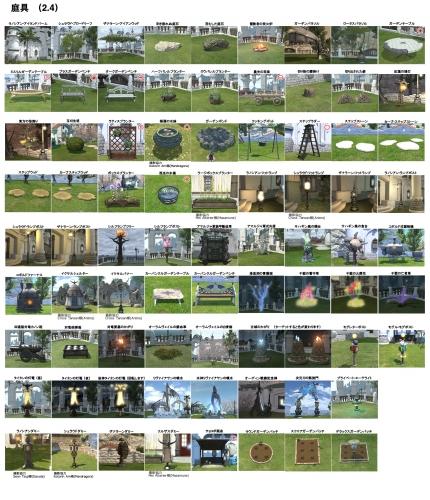 24庭具一覧1700