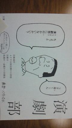 演劇部宣伝ポスター(アナゴ)