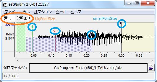 setParamのフォントサイズ変更例