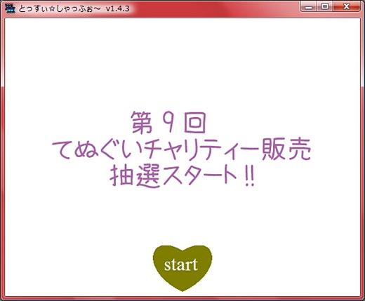 20111016-212946-抽選開始~