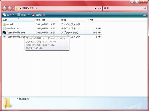 20111016-212927-抽選ソフト