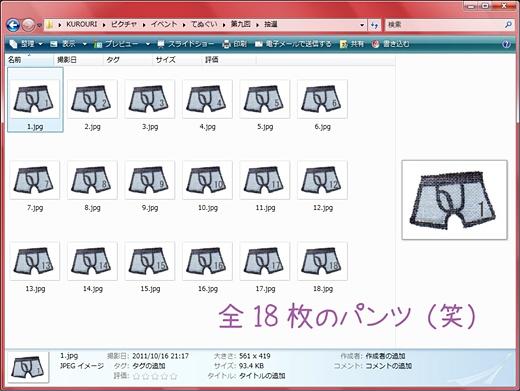 20111016-212901-フォルダ内