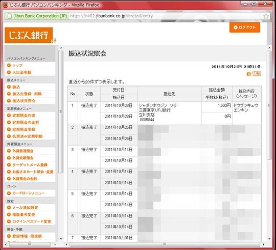 20111031-012354-第9回振込のコピー