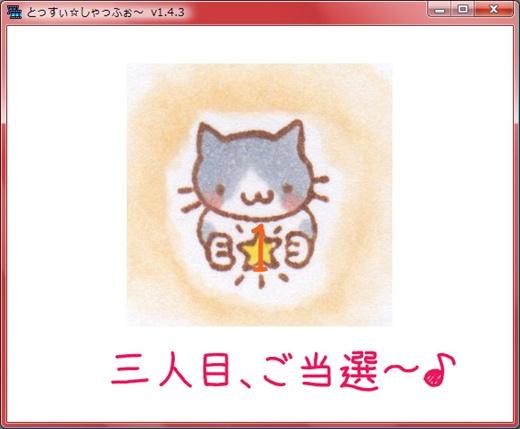 20111120-220341-三人目10th