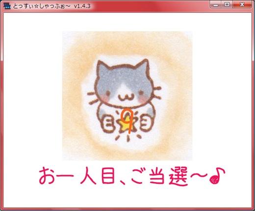 20111120-220139-お一人目10th