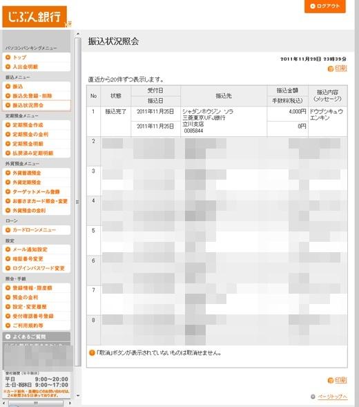 20111129-233945-第10回振込報告