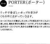 sake-beer-porter-setumei.jpg
