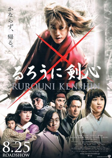Rurou Poster