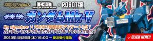 GundamMk-v.jpg