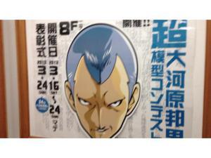 oogawaraIMG_5897.jpg