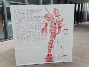 oogawaraIMG_6102.jpg