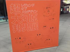 oogawaraIMG_6104.jpg