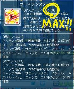 MAX!!.png