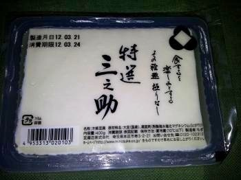豆腐3加工済み