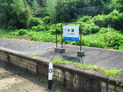 宍道駅木次線0キロポスト