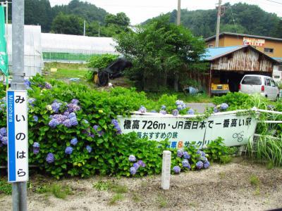 JR西日本で一番高い駅三井野原